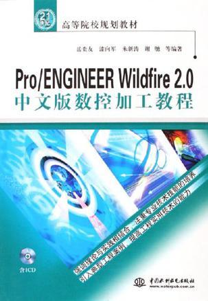 Pro/ENGINEER Wildfire 2.0中文版数控加工教程