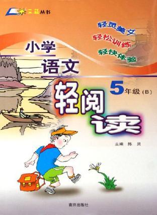 小学语文轻阅读5年级