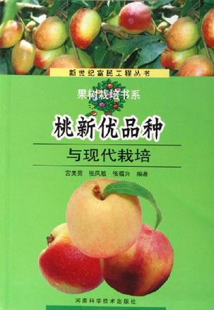 桃新优品种与现代栽培
