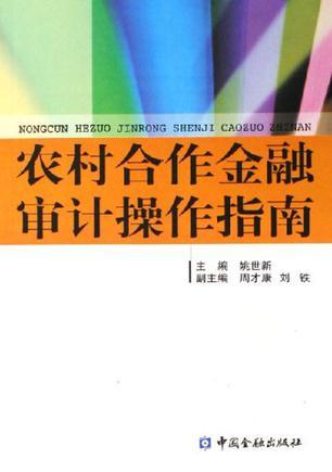 农村合作金融审计操作指南