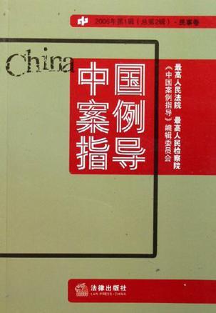 中国案例指导