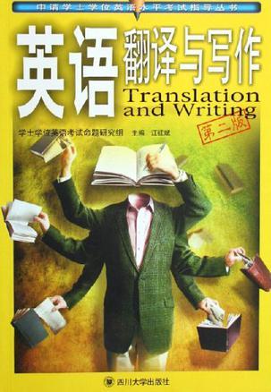 英语翻译与写作