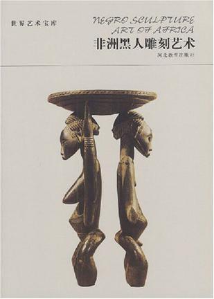 非洲黑人雕刻艺术