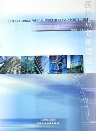 国外点式玻璃建筑