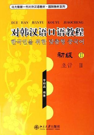 对韩汉语口语教程