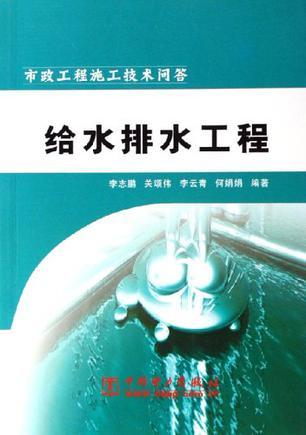 给水排水工程