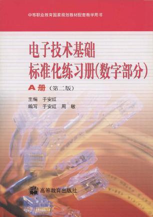 电子技术基础标准化练习册(数字部分)
