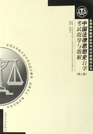 中国法律思想史自学考试指导与题解