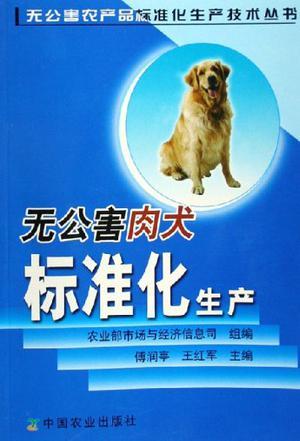 无公害肉犬标准化生产