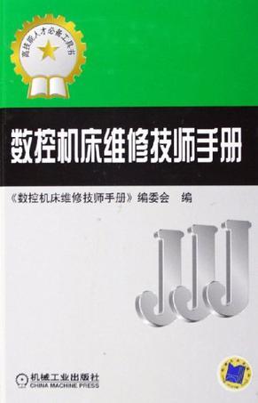 数控机床维修技师手册