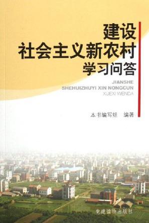 建设社会主义新农村学习问答