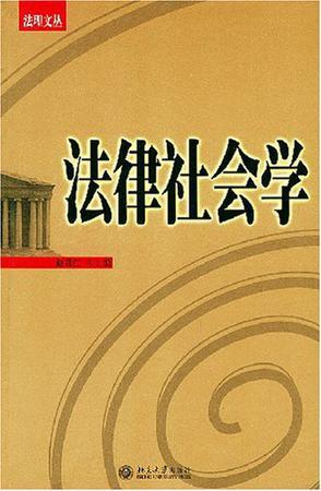 法律社会学