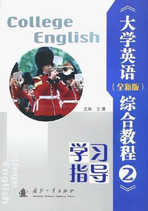 《大学英语(全新版)综合教程2》学习指导