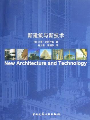 新建筑与新技术