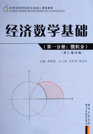 经济数学基础