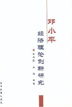 邓小平经济理论创新研究