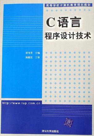 C语言程序设计技术