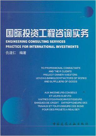 国际投资工程咨询实务