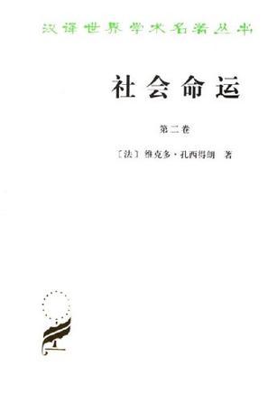 社会命运(全两卷)