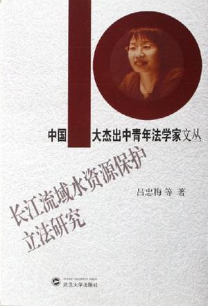 长江流域水资源保护立法研究