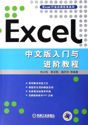 Excel中文版入门与进阶教程