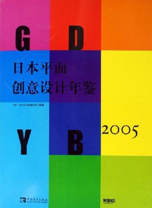 日本平面创意设计年鉴 2005