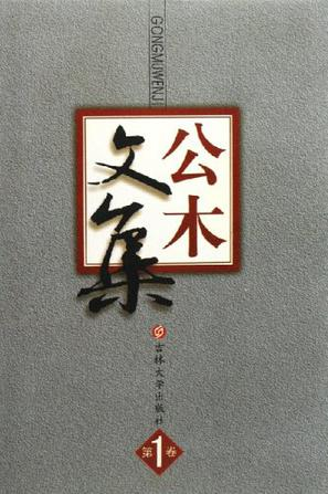 公木文集(第1卷)