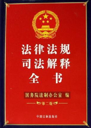 法律法规司法解释全书