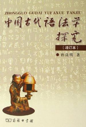 中国古代语法学探究