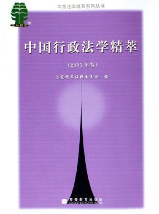 中国行政法学精萃