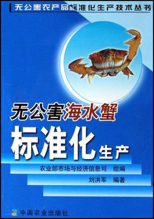 无公害海水蟹标准化生产
