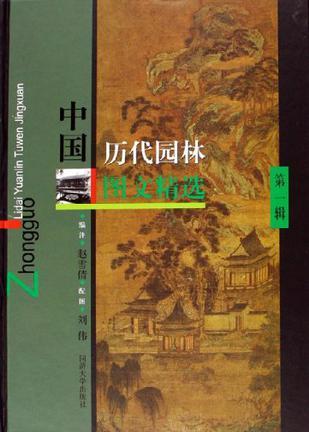 中国历代园林图文精选(第一辑)