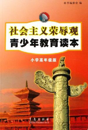 小学高年级版-社会主义荣辱观青少年教育读本