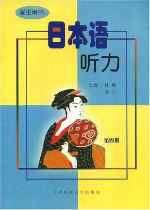 日本语听力(第四册)