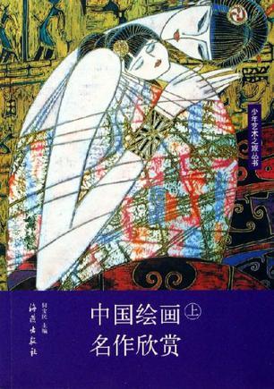 中国绘画名作欣赏(上下册)