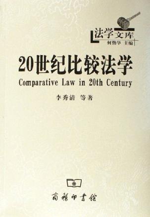 20世纪比较法学