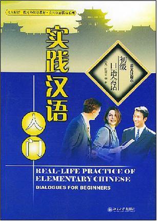 实践汉语入门