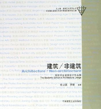建筑/非建筑-国际学生建筑设计作品集