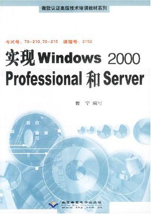 实现Windows 2000 Professional和Server
