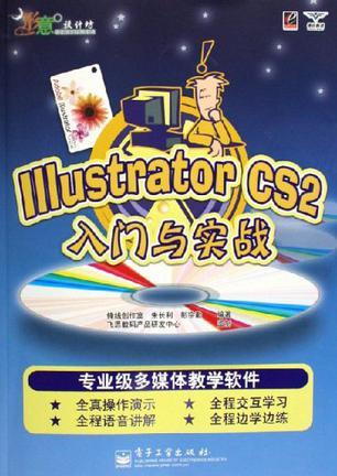 Illustrator CS2入门与实战