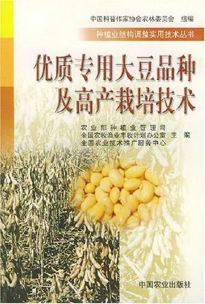 优质专用大豆品种及高产栽培技术