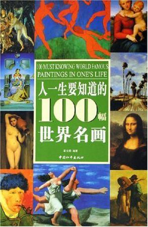 人一生要知道的100幅世界名画