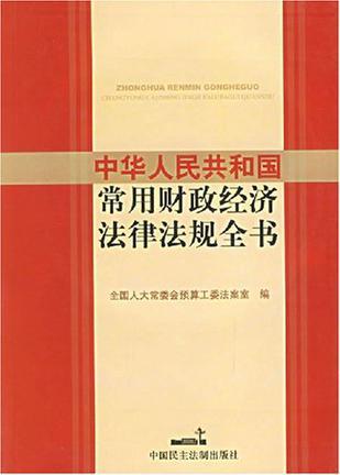 中华人民共和国常用财政经济法律法规全书