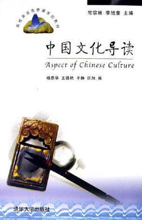 中国文化导读
