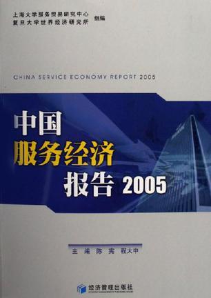 中国服务经济报告2005