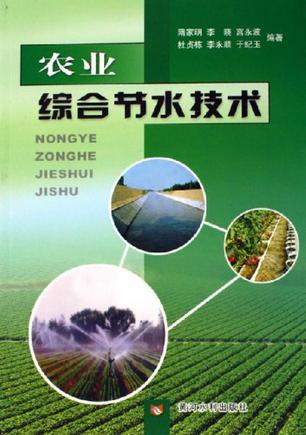 农业综合节水技术