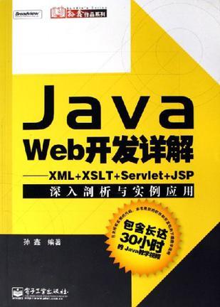 Java Web开发详解