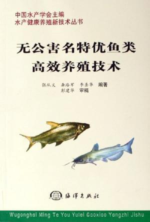 无公害名特优鱼类高效养殖技术