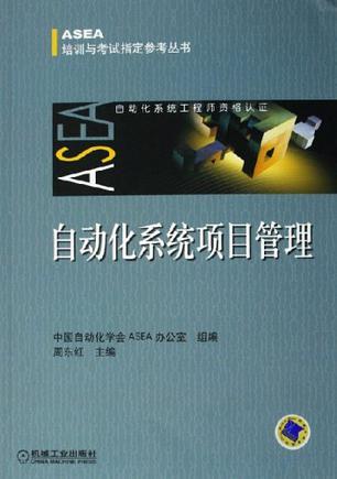 自动化系统项目管理