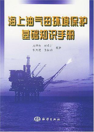 海上油气田环境保护基础知识手册